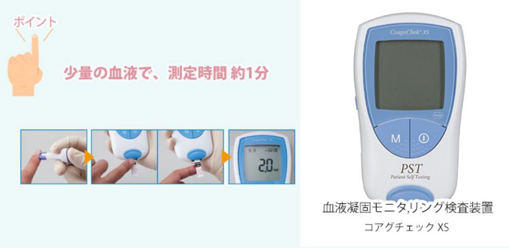 PT(血液凝固モニタリング検査)